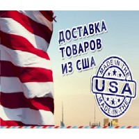 Расчёт доставки из США в Украину